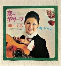 """EP/7""""/Vinyl/Single """"恋のギターラ/ 恋してる"""" 梓みちよ (1967) KING"""
