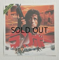 "EP/7""/Vinyl/Single  オリジナル・サウンドトラック盤  映画 『ランボー』  主題歌: IT'S A LONG ROAD/   主題曲: IT'S A LONG ROAD(Instrumental)  作曲・指揮 ジェリー・ゴールドスミス  歌:ダン・ヒル  (1982) SEVEN SEAS"