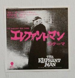 """画像1: EP/7""""/Vinyl/Single オリジナル・サウンドトラック盤 映画 『エレファント・マン』 """" エレファントマンのテーマ/  サーカス """" プロデュース・指揮 John Marris(ジョン・モリス)  (1981) EAST WORLD"""