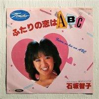 """EP/7""""/Vinyl/Single   """" ふたりの恋はABC/ あなたにどうぞ""""  石坂智子  (1980)  Toshiba RECORDS"""