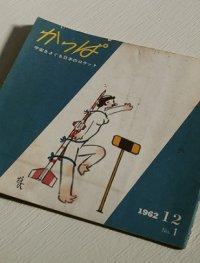 ロケット専門誌  かっぱ 宇宙をさぐる日本のロケット  1962 12  No.1  昭和37年12 月1日号  表紙: 清水崑
