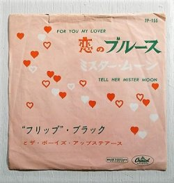 """画像1: EP/7""""/Vinyl   FROM YOU MY LOVER 恋のブルース  TELL HER MISTER MOON ミスター・ ムーン  フリップ・ブラックとザ・ボーイズ・アップステアーズ  (1959)  Capitol"""