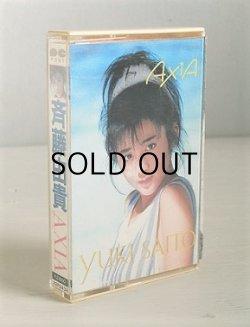 """画像1: Cassette/カセットテープ/ミュージックテープ  """"AXIA アクシア"""" 斉藤由貴 (1985) PONY"""