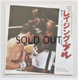 """画像1: EP/7""""/Vinyl/Single   男は誰でも一人ぼっちのボクサー!   """"映画 『レイジング・ブル』主題歌 カヴァレリア・ルスティカーナの間奏曲/   映画『チャンス』挿入曲 ツァラトゥストラはかく語りき""""   リチャード・ハミルトン・オーケストラ/   ニール・ノーマン・オーケストラ   (1981) SEVEN SEAS"""