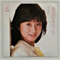 "EP/7""/Vinyl  つくば科学博  〜EXPO'85〜  郵政省「ポストカプセル2001」キャンペーンソング  春色のエアメール  秘密の17才  松本典子  (1985)  CBS SONY"