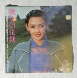 """画像1: EP/7""""/Vinyl/Single   プロモーション用  資生堂   """" 微笑の法則〜スマイル・オン・ミー〜/   FENCEの向こうのアメリカ""""   柳ジョージとレイニー・ウッド   (1979)   BouRbon RECORDS"""