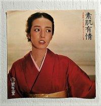"EP/7""/Vinyl/Single   プロモーション用   素肌有情   資生堂 秋のキャンペーン・ソング   ""夢一夜 /君といっしょなら""    南 こうせつ   阿木燿子/ 岡本おさみ  (1978) CROWN"