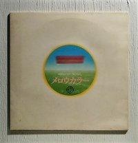 """EP/7""""/Vinyl   プロモーション用   時間よ止まれ、くちびるに メロウカラー   資生堂 春のキャンペーン・ソング   """"春の予感 I've been mellow /もどかしい夢""""    南 沙織   尾崎亜美  (1978)"""