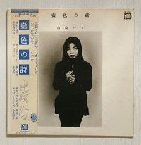 """LP/12""""/Vinyle   """"藍色の詩""""  山崎ハコ  (1977)   f  帯/歌詞カード付"""