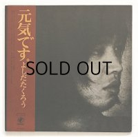 "LP/12""/Vinyle   ""元気です。""  よしだたくろう/ 吉田拓郎  (1972)   ODYSSEY 帯/歌詞カード付"