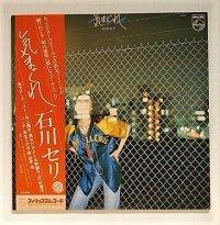 """LP/12""""/Vinyle   """"気まぐれ""""  石川セリ  ミュージシャン:  井上陽水、長谷川きよし、矢野顕子、芝紀美子、パンタ、来生たかお、南佳孝 他  (1977) Philips"""