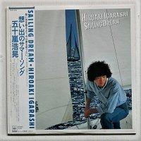 "LP/12""/Vinyl   ""セイリング・ドリーム〜想い出のサマーソング〜""  五十嵐浩晃  (1981) CBS/SONY  帯/ライナー付"