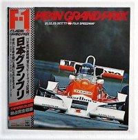 "12""/Vinyl/LP  F-1 JAPAN GRAND PRIX   77年度F-1最終戦、富士スピード・ウェイの死闘! 日本グランプリ  企画・構成=渡辺靖彰  ナレーション=森山周一郎  CBS/SONY  帯/ポスター/ライナー付"