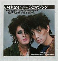 """EP/7""""/Vinyl/Single   資生堂 '82春のキャンペーン テーマ曲   """" い・け・な・い ルージュマジック /明・る・い・よ """"    忌野清志郎+坂本龍一 W.井戸端矮鶏  (1982)  LONDON"""