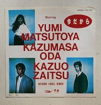 "EP/7""/Vinyl/Single   見本盤  "" 今だから / 今だから (another version)""    松任谷由実、小田和正、財津和夫   坂本龍一、 高橋幸宏、後藤次利、高中正義  (1985)  EXPRESS/ FUN"