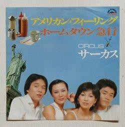 """画像1: EP/7""""/Vinyl/Single  JAL""""COME TO AMERICA'79""""  キャンペーンソング  """" アメリカン・フィーリング / ホームタウン急行""""   サーカス  アレンジ: 坂本龍一  (1979)  ALFA"""