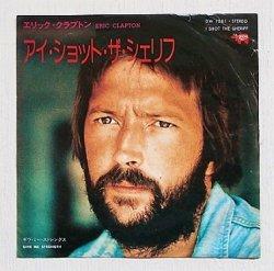 """画像1: EP/7""""/Vinyl   アイ・ショット・ザ・シェリフ  ギヴ・ミー・ストレングス  エリック・クラプトン    (1974) RSO"""