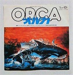 """画像1: EP/7""""/Vinyl/Single   オリジナル・サウンドトラック  """"オルカ/ 追想 """"  エンリオ・モリコーネ    (1977)  TAM"""