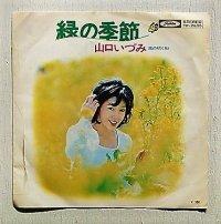 """EP/7""""/Vinyl/Single   """"緑の季節/   風の吹く街""""   山口いづみ  (1972.4.5)  Toshiba RECORDS"""