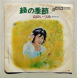 """画像1: EP/7""""/Vinyl  緑の季節  風の吹く街   山口いづみ  (1972)  Toshiba"""