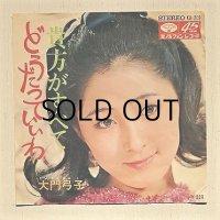 "EP/7""/Vinyl/Single   試聴盤 SAMPLE  "" どうだっていいわ/貴方がすべて""    大門弓子  (1968)   MINORU PHONE"