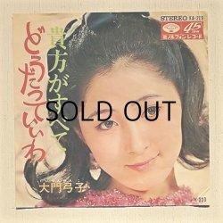 """画像1: EP/7""""/Vinyl/Single   試聴盤 SAMPLE  """" どうだっていいわ/貴方がすべて""""    大門弓子  (1968)   MINORU PHONE"""