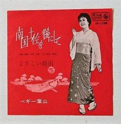 """画像1: EP/7""""/Vinyl  南国土佐を後にして  よさこい時雨  ペギー葉山  (1964)  KING"""