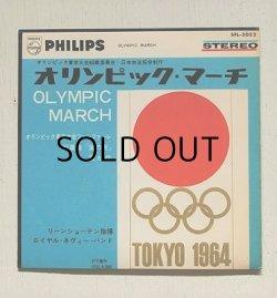 """画像1: EP/7""""/Vinyl  """"オリンピック・マーチ""""  古関裕而 作曲  リーンシューテン指揮  ロイヤル・ネヴィー・バンド  (1964) PHILIPS"""