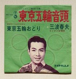"画像1: EP/7""/Vinyl/Single ""東京五輪音頭/ 東京五輪おどり"" 三波春夫 テイチク合唱団 (1963) TEICHIKU"