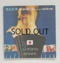 ソノシート  カルピス  オリンピック ハイライト  '64 TOKYO OLYMPIC  5枚組  朝日ソノラマ