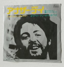 """画像1: EP/7""""/Vinyl/Single  """"アナザー・デイ/オウ・ウーマン・オウ・ホワイト""""  ポール・マッカートニー  (1971)  Apple"""