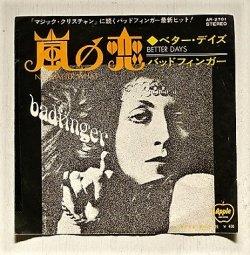 """画像1: EP/7""""/Vinyl  """"NO MATTER WHAT 嵐の恋/BETTER DAYS ベター・ディズ""""  Badfinger バッドフィンガー  (1970)  Apple"""