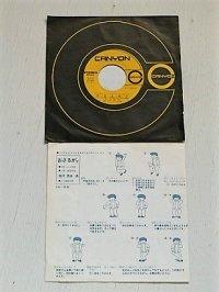 """EP/7""""/Vinyl/Single  フジテレビ「ママとあそぼうピンポンパン」  """"おさるがサ/ かくれんぼネッシー""""  石毛恭子 コーラス ウイルビーズ  作詞 中村しのぶ 作曲 小林亞星  (1973)  CANYON"""