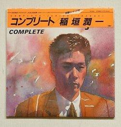 """画像1: LP/12""""/Vinyl  """"コンプリート""""  稲垣潤一  (1985)  EXPRESS  帯、シュリンク、オリジナルスリーブ、特性ピンナップ付"""