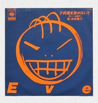 """EP/7""""/Vinyl  子供たちを責めないで  パパと踊ろう  伊武雅刀  (1983)  CBS SONY"""