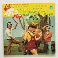 """LP/12""""/Vinyl  フジテレビ「ママとあそぼうピンポンパン」から  ピンポンパン 第2集  (1972)  Colombia"""