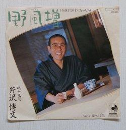 """画像1: EP/7""""/Vinyl/Single  野風増(お前が20才になったら)/ 男のふるさと   棋士九段 芹沢博文   (1984)   discomate"""