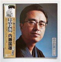 "LP/12""/Vinyl  ""おゆき""  棋士九段内藤国雄 (内藤 國雄)   (1976)   CBS SONY  帯、歌詞カード付"
