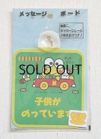 """SANRIO サンリオ  KEROKEROKEROPPI けろけろけろっぴ  車内用メッセージボード  """"子供がのっています"""" メッセージシール2枚付"""