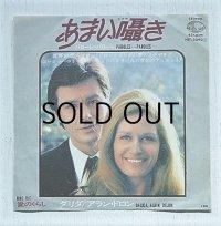 """EP/7""""/Vinyl/Single  あまい囁き PAROLES・・・PAROLES/  愛のくらし UNE VIE   ダリダ/アラン・ドロン  (1973)  SEVEN SEAS"""