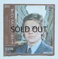 """EP/7""""/Vinyl/Single   ダーバン〜アラン・ドロンのテーマ 過ぎ去りし青春/  リスボン特急 Theme from """"UN FLIC""""  クロード・フィリップス・オーケストラ 他  (1973)  PHILIPS"""