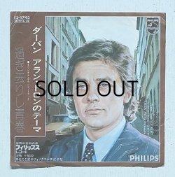 """画像1: EP/7""""/Vinyl/Single   ダーバン〜アラン・ドロンのテーマ 過ぎ去りし青春/  リスボン特急 Theme from """"UN FLIC""""  クロード・フィリップス・オーケストラ 他  (1973)  PHILIPS"""