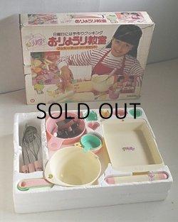 画像1: TAKARA タカラ  パステルカラーのファンタジー  フルーツ メルティ  日曜日には手作りクッキング   おりょうり教室  クッキー・ホットケーキセット