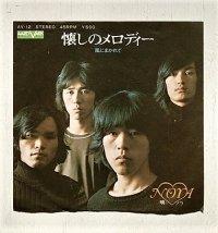 """EP/7""""/Vinyl  懐かしのメロディー/風にまかれて  NORA ノラ  (1973)  AARD-VARK"""
