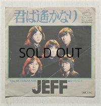 """EP/ 7""""/Vinyl   君は遥かなり/霧の中の乙女  JEFF ジェフ  (1975)  Victor"""