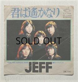 """画像1: EP/ 7""""/Vinyl   君は遥かなり/霧の中の乙女  JEFF ジェフ  (1975)  Victor"""