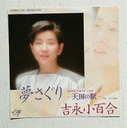 """画像1: EP/7""""/シングル  SANPLE   映画「天国の駅」主題歌  夢さぐり -天国の駅- /ひとりに染まる  吉永小百合   (1984)  Kitty RECORDS"""