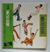 "LP/12""/Vinyl  愛への出発  唄:郷ひろみ  コーラス:シンガーズ・スリー  (1973)  CBS SONY"