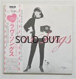 """画像1: LP/12""""/Vinyl  ラブ・ソング  竹内まりや  (1980)  RCA  帯/特製大型ピンナップ/歌詞カード付"""