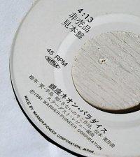 "EP/7""/Vinyl  見本盤  銀座ネオン・パラダイス  スターダスト・レビュー  (1981)  WARNER BRATHERS RECORDS"